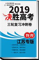 【2019决胜高考】高考三轮模拟冲刺(原卷版+解析版)江苏专版