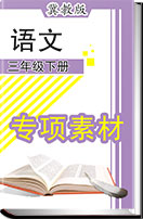 小学语文冀教版三年级下册(2018)本册综合专项素材