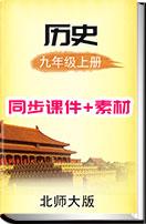 初中历史北师大版九年级上册(2018)同步课件+素材