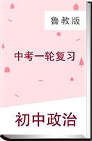 2019中考五四制鲁教版思想品德复习课件