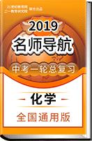 【2019名师导航】化学中考一轮总复习学案(全国版)