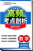 【备考2019】中考数学高频考点剖析(全国版)