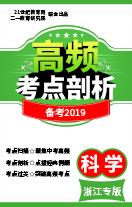 【备考2019】中考科学高频考点剖析(浙江专版)