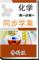 魯科版高中化學必修1學案(第2-4章)