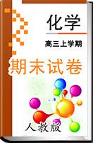 2018上半年北京市四区高三期末考试化学试卷