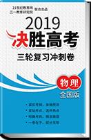 【2019决胜高考】高考三轮模拟冲刺(原卷版+解析版)全国版