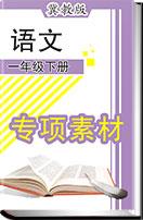 小学语文冀教版一年级下册(2016)本册综合专项部分