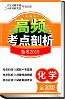 【备考2019】中考化学高频考点剖析(全国版)
