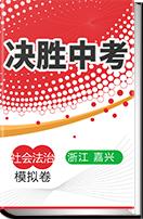 2019年浙江省嘉兴市中考历史与社会·道德与法治模拟卷(含答案)
