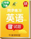 牛津深圳版小学英语三年级下册同步练习