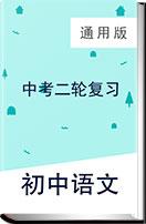 安徽省2019年中考语文二轮专题复习课件汇编(课件+ 练习)