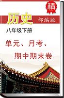 【2019春】人教部编版历史八年级下册单元卷+月考卷+期中期末卷
