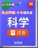 【中考热点押题】浙江省2019年新中考科学模拟试卷