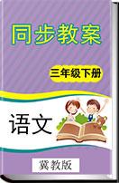 小学语文冀教版三年级下册(2018)同步教案