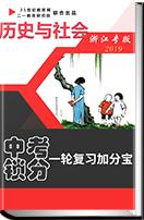 【2019中考锁分】历史与社会一轮复习加分宝(浙江专版)