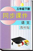 2018-2019学年教科版小学语文三年级下册同步课件