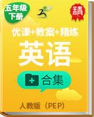 人教版(PEP)英语五年级下册【 优课+教案+精练】