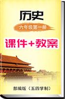 初中歷史人教部編版(五四學制)第一冊課件+教案