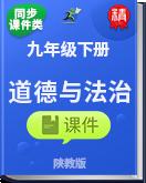 【2019年春季新】陕教版道德与法治九年级下册同步课件+教案+素材