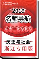 【2019名师导航】中考历史与社会一轮复习 (课件+练习)