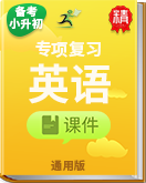 【备考小升初】小学英语 专项复习 课件