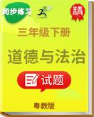 【2019春新版】粵教版道德與法治三年級下冊同步練習