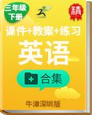 牛津深圳版小学英语三年级下册同步课件+教案+练习