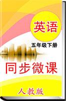 小学英语人教版(PEP)五年级下册英语微课
