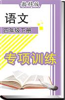 小学语文教科版四年级下册语文  专项训练