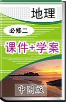2019春高中地理必修2(中图版)课件学案