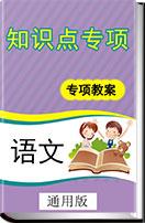 小学语文知识点专项教案 (通用版)