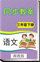 小学语文湘教版三年级下册(2018)同步教案