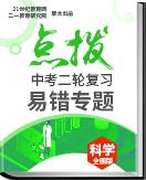 【备考2019】点拨中考二轮科学复习易错专练(浙江专版)