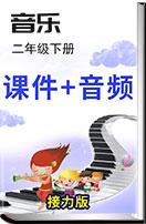 小學音樂接力版二年級下冊同步課件+音頻