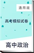 2019届高三政治全国名校最新模拟试卷总汇(连载中)