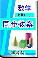 高中数学湘教版必修1同步教案