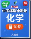 【备考2019】广东省中考化学三轮复习模拟冲刺卷