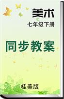 桂美版美术七年级下册同步教案
