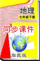 初中地理湘教版七年级下册同步课件