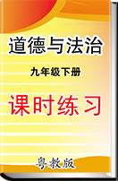 2019年春粵教版道德與法治九年級下冊課時練習