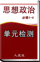 高中政治人教版新課標單元檢測卷(必修1-4全冊)