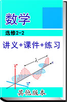 2019年數學浙江專版選修2-2新一線同步(講義+課件+課時跟蹤檢測)(其他版本)