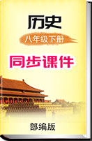 初中历史人教部编版八年级下册(2017)同步课件