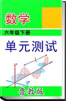 鲁教版(五四制)六年级下册数学单元测试题(含答案)