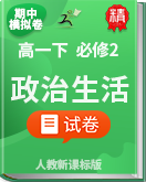 2018-2019学年高一政治生活(必修2)期中测试题(含解析)