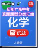 【备考2019】历年广东中考化学真题分类汇编