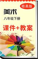 桂美版美术八年级下册同步课件+教案