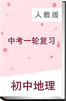 2019云南中考地理一轮复习测试   人教版(新课程标准)