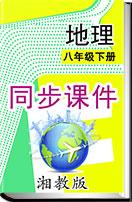 初中地理湘教版八年级下册教学课件