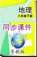 初中地理粤教版八年级下册同步课件